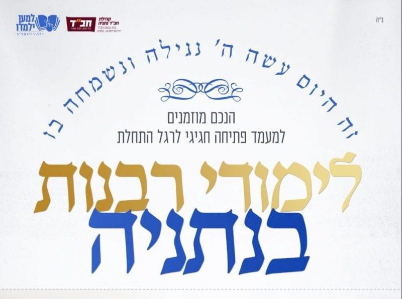 """קורס סמיכה חב""""ד חדש בנתניה ע""""י הרב אריה לייב כהן"""
